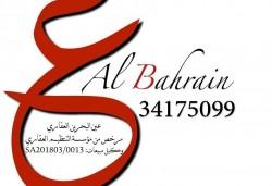 مركز عين البحرين العقاري