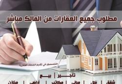عقارات البحرين /  قولدن اسكاي للعقارات