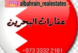 عقارات البحرين قولدن سكاي للعقارات