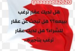 ندى البحرين للعقارات