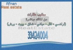 Afnan Real Estate