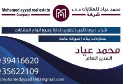مكتب محمد عياد العقارية