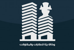 وكالة بزة للعقارات والمقاولات