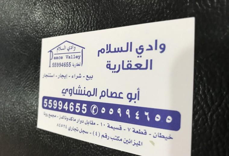 شركة وادى السلام العقارية ابوعصام