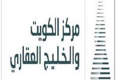 مركز الكويت والخليج العقاري