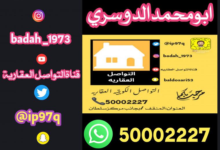 مكتب التواصل الكويتية العقارية