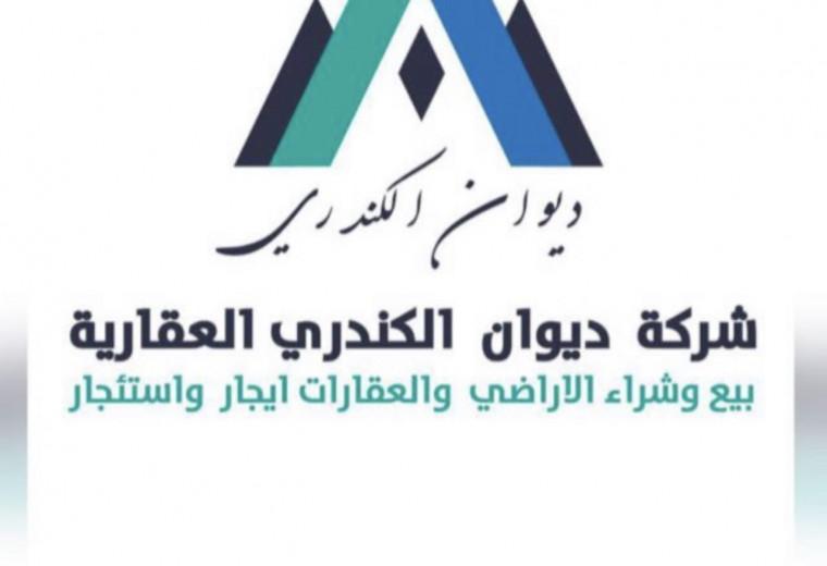 شركة ديوان الكندري العقارية ( حمد الكندري )