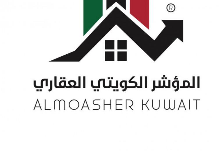 المؤشر الكويتي العقارية