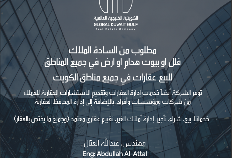 الكويتية الخليجية العالمية Global Kuwait Gulf