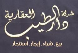 شركة دار الطِيب العقاريه