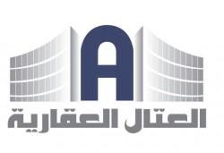 شركة صالح عبدالله العتال العقارية