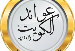 عوائد الكويت العقاريه
