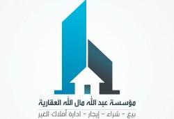 مؤسسة عبدالله مال الله العقارية