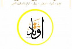 شركة اوتاد الخليج العقارية