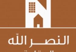 شركة النصرالله العقارية
