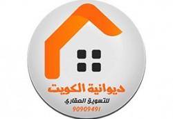 شركة ديوانية الكويت للعقارات