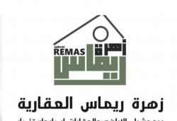 مؤسسة زهرة ريماس العقـاريـة