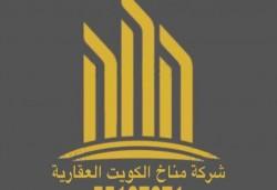 مناخ الكويت العقارية