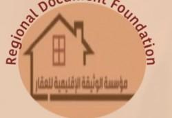مؤسسة الوثيقة الاقليمية