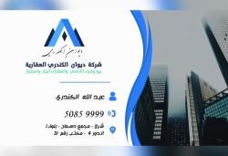 عبد الله الكندري ( شركة ديوان الكندري العقارية )