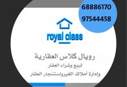 (((( رويال كلاس )))) (((( Royal Class ))))