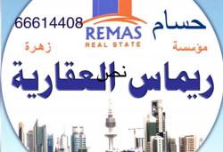مكتب زهرة ريماس العقارية