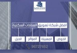 مكتب الانشاءات العقاريه