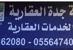 مكتب اطلالة جدة