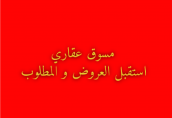 مسوق عقاري / معلن عقاري 1884273