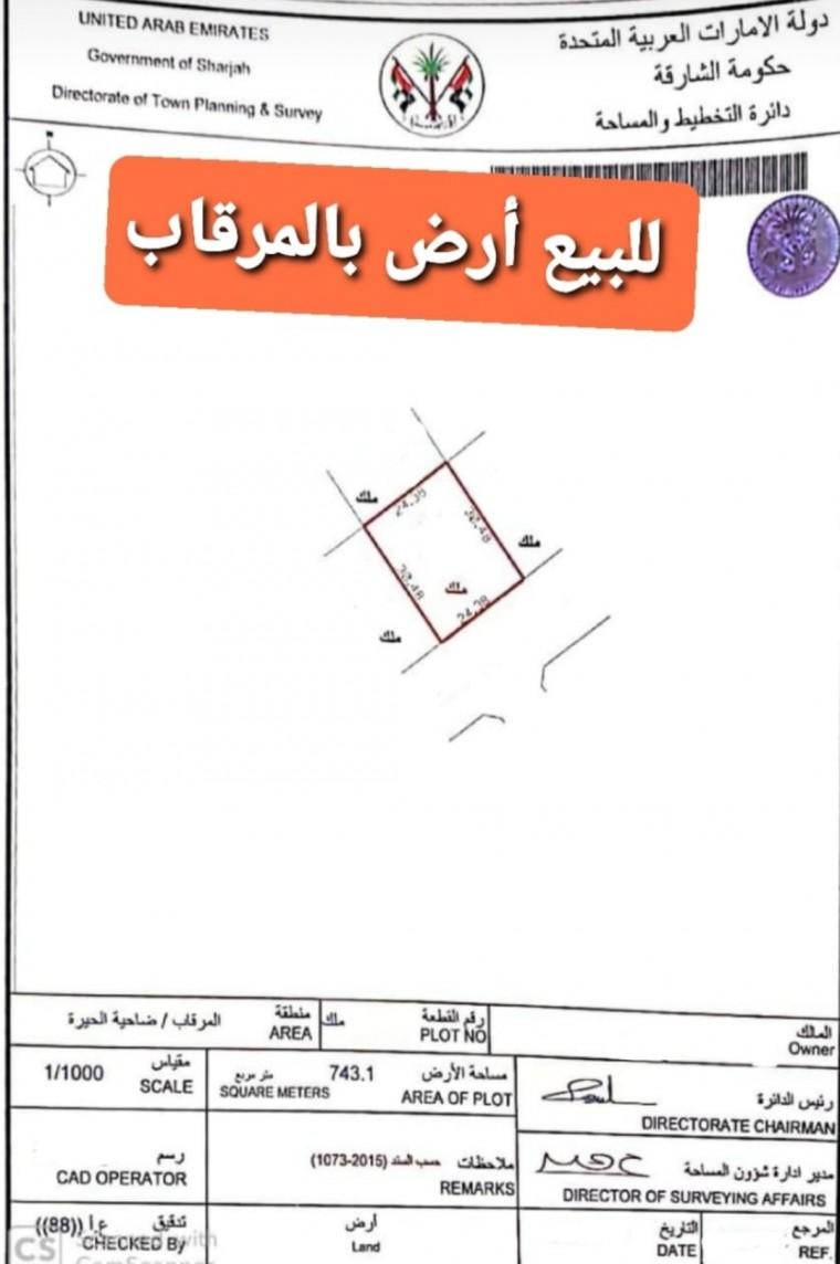 ارض للبيع في المرقاب - الشارقه
