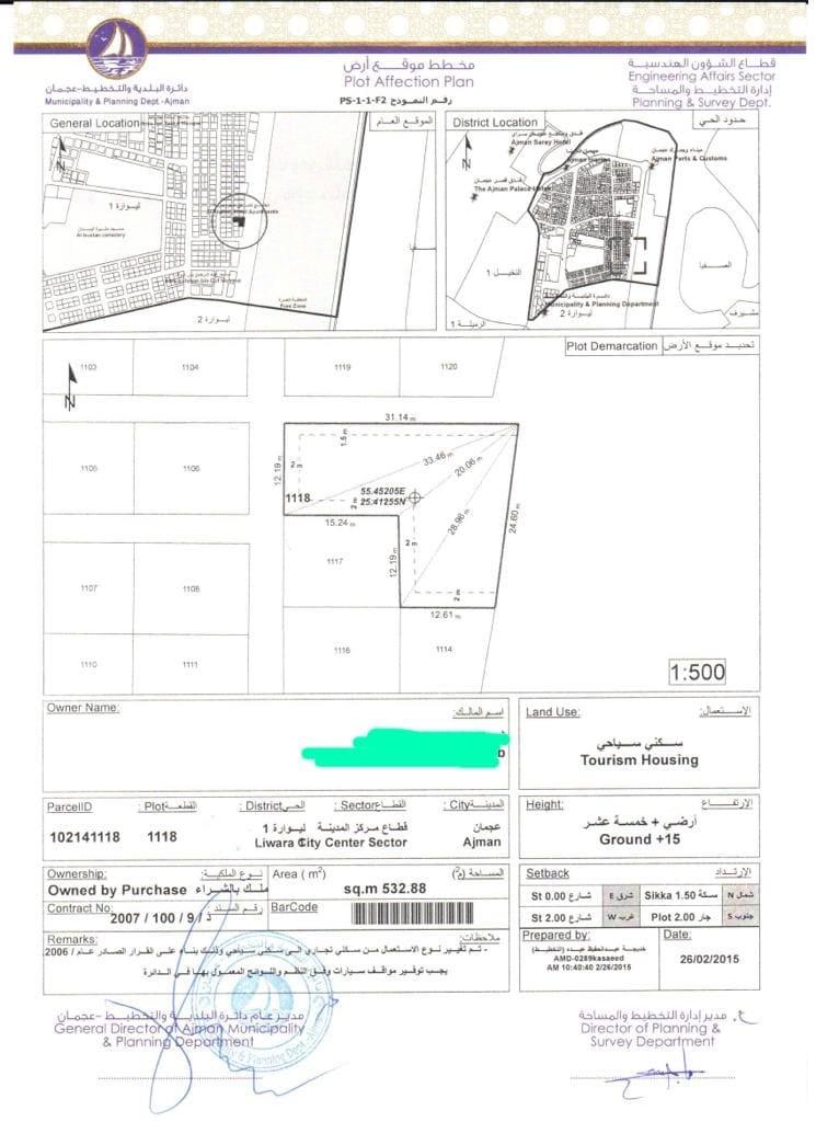 ارض للبيع في البستان - البطين - ليواره 1 - عجمان