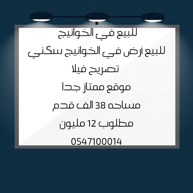 ارض للبيع في الخوانيج - دبي