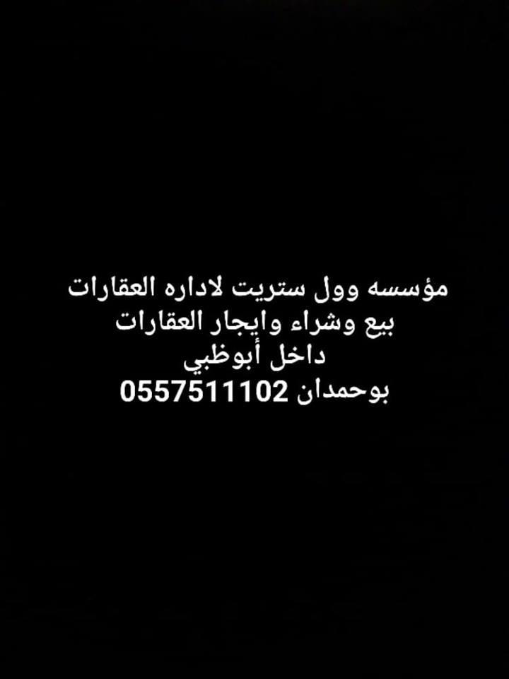 ارض للبيع في الشامخه - ابوظبي