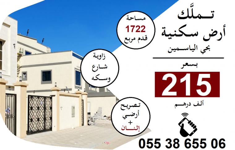 ارض للبيع في قريه الاتحاد - الياسمين - عجمان