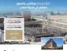 شقه للبيع في مدينه مصدر - ابوظبي