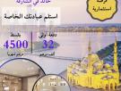 تجاري للبيع في الشامخه - ابوظبي