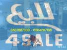 تجاري للبيع في مصفح الصناعيه - ابوظبي