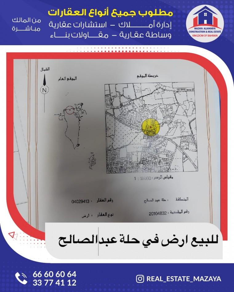 ارض للبيع في حله عبدالصالح