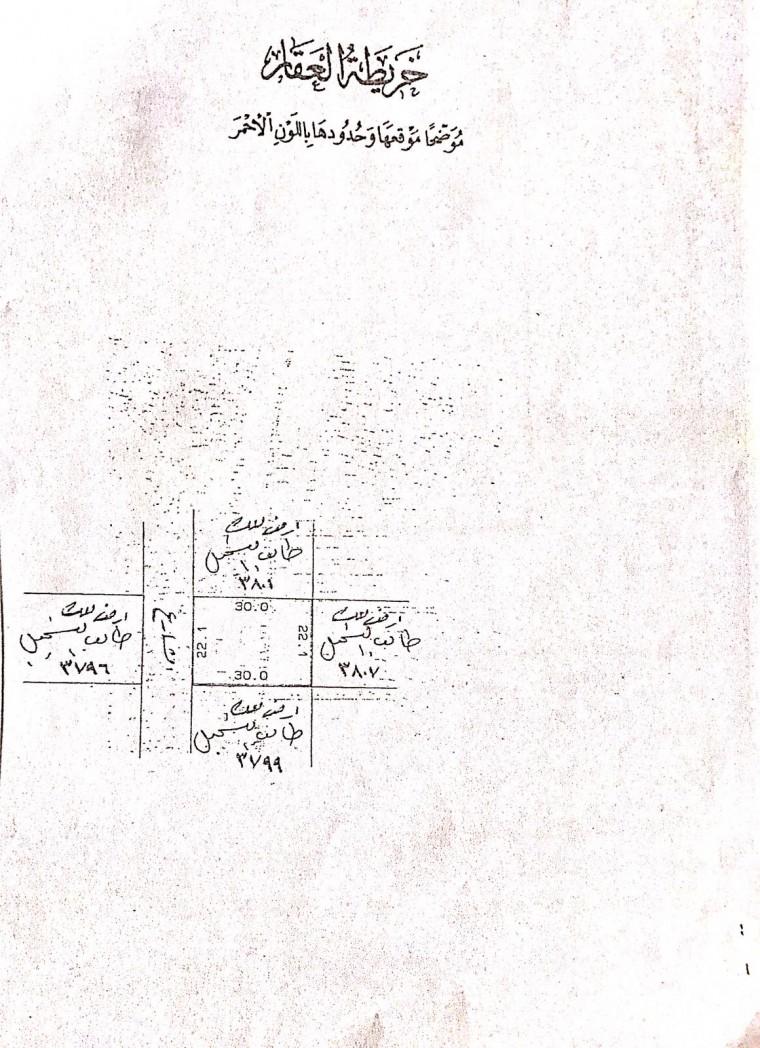 ارض للبيع في المالكيه