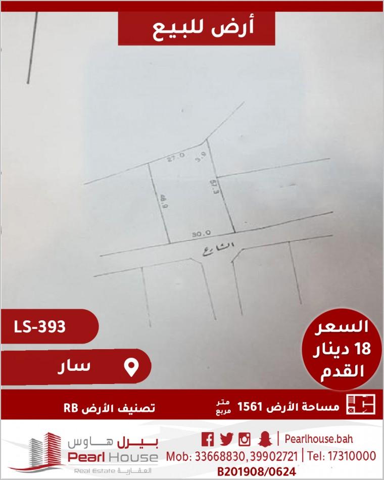 ارض للبيع في سار - سرايا 1