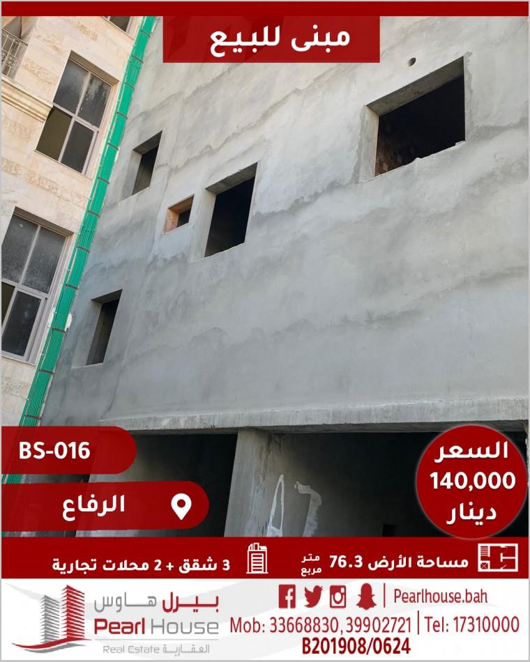 بنايه للبيع في الحنينيه - الرفاع
