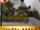 فيلا للبيع في دره البحرين