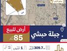 ارض للبيع في جبله حبشي
