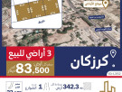 ارض للبيع في كرزكان