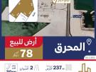 ارض للبيع في دره البحرين
