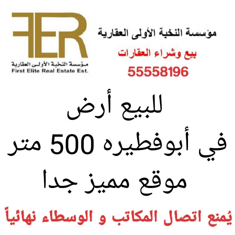 أرض للبيع في ابوفطيره - الدانه