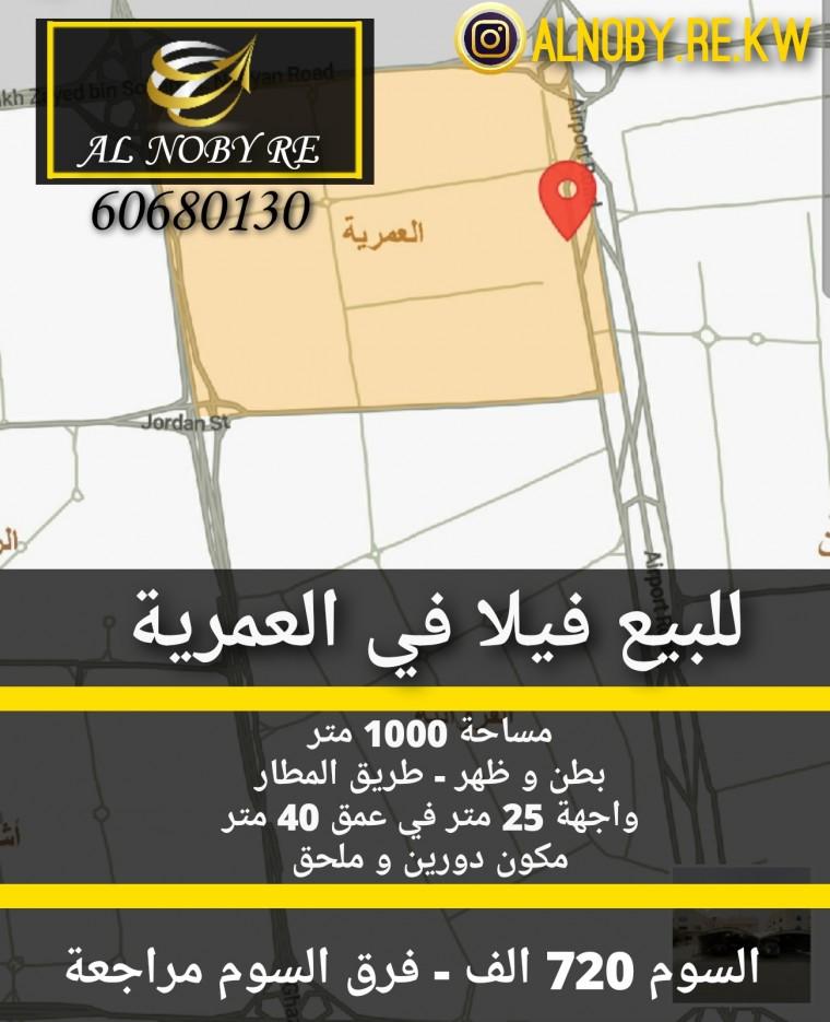 بيت للبيع في العمريه