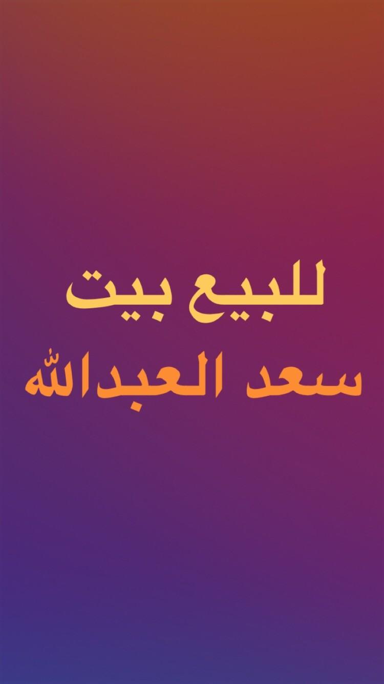 بيت للبيع في سعد العبد الله