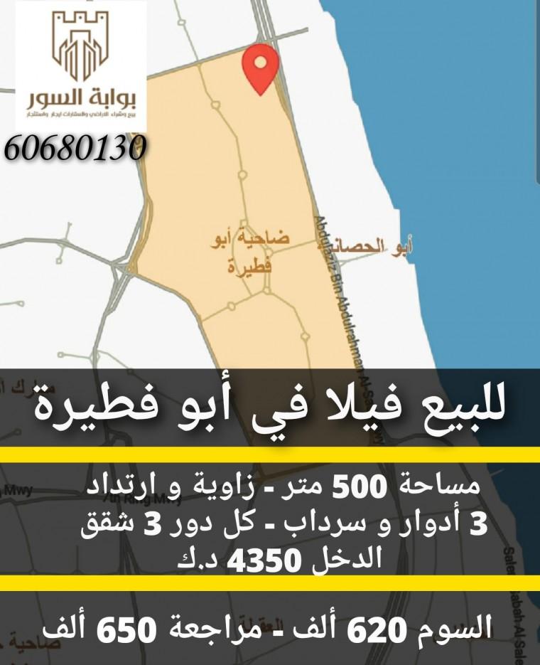 بيت للبيع في ابوفطيره - الدانه