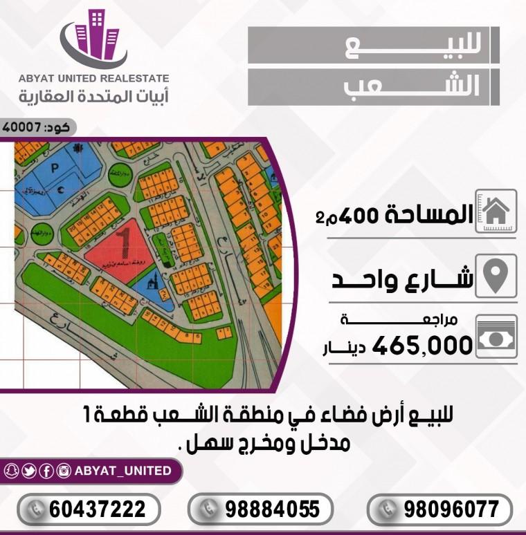 أرض للبيع في الشعب السكني